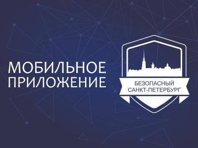 """Перейти на страницу """"Мобильное приложение """"Безопасный Санкт-Петербург"""""""